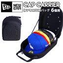 【送料無料】ニューエラ キャップキャリアー 6個収納 NEW ERA CAP CARRIER 収納 友達へ キャップ キャリーケース 持ち運びに便利 収納ケース キャップラック 帽子ケース メンズ NEWERAグッズ 帽子収納 ケアアイテム