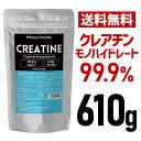 クレアチンモノハイドレート 99.9% 大容量610,000mg [610g 122食分] ハルクフ...