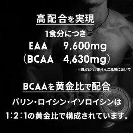 BCAA高配合
