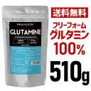 フリーフォーム L-グルタミン 100% 大容量510,000mg [510g 102食分] ハルク...