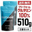 【送料無料】グルタミン パウダー 510g×2袋セット ハルクファクター グルタミン サプリ 国産 ...