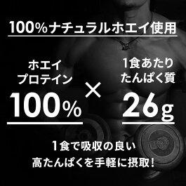 100%ホエイプロテイン