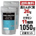 【高たんぱく質26g】ハルクファクター ホエイプロテイン パウダー 1050g [2袋セット] スイ...