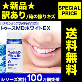 トゥースMDホワイト【単発】