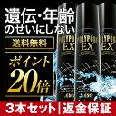 【今ならポイント20倍/送料無料】ポリピュアEXお得な3本セ...