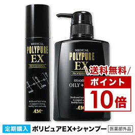 【定期】薬用ポリピュアEX[全肌タイプ用]+ポリピュアスカルプシャンプー