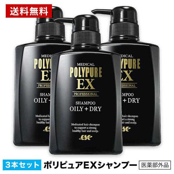 ポリピュアEXスカルプシャンプー 脂性肌用/乾燥肌用 お得な3本セット人気育毛シャンプー薬用シャンプー男性用シャンプー抜け毛