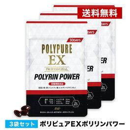 ポリリンパワー