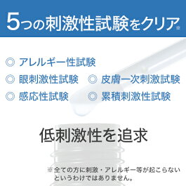 5つの安全性試験をクリア