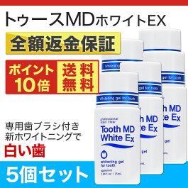 【限定】トゥースMDホワイト【単発・5個セット】送料・代引手数料無料