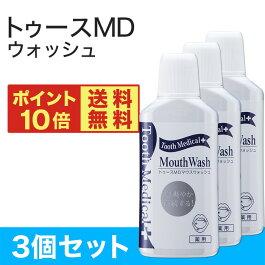 薬用トゥースメディカルウォッシュ【単発・3個セット】送料・代引手数料無料