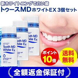 トゥースMDホワイトEX【単発・3個セット】送料・代引手数料無料
