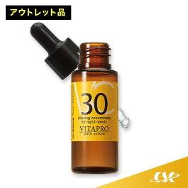 ビタプロVC30ピュアセラム【単発・単品】