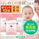 【ポイント10倍】【送料無料】葉酸サプリメント はじめての葉酸◆お得な...