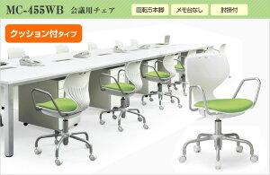 回転5本脚、肘掛付会議用テーブル【MC-455WG】座りごこちの良いクッション付タイプ。座面の高さ調節も可能です。