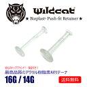 ボディピアス / Bio Plast push-fit Retainer / バイオプラスト プッシュフィットリテーナ / 透明ピアス / 医療グレード樹脂 / イヤーロブ / トラガス / ラブレット / コンク / Wildcat /・・・