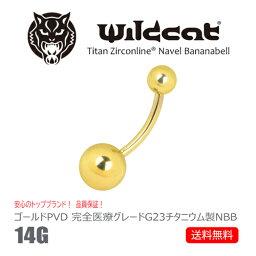 ボディピアス へそピアス 14g 医療チタン Navel Bananabell G23 Titanium 14ゲージ gold ゴールドPVD 無アレルギー ネイブルスタッド ベリーボタン サージカルチタン 医療素材 エクスターナリー ファーストピアス Wildcat ワイルドキャット