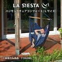 LA SIESTA ハンモックチェア コンフォートサイズ 1人用 Lサイズ ゆったり 大きめ ラシエスタ オーガニック
