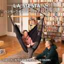 LA SIESTA ハンモックチェア キングサイズ スターターセット 1人用 XLサイズ ゆったり 大きめ ラシエスタ オーガニック