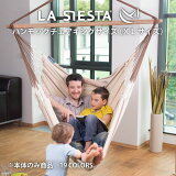 LA SIESTA ハンモックチェア キングサイズ 1人用 XLサイズ ゆったり 大きめ ラシエスタ オーガニック