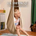 LA SIESTA キッズ ハンギングチェア ヨキ 取り付け器具付き 【3歳からご利用いただけます】 遊具 ブランコ こども ギフト キュリアス ブランド 可愛い クリスマス 子供