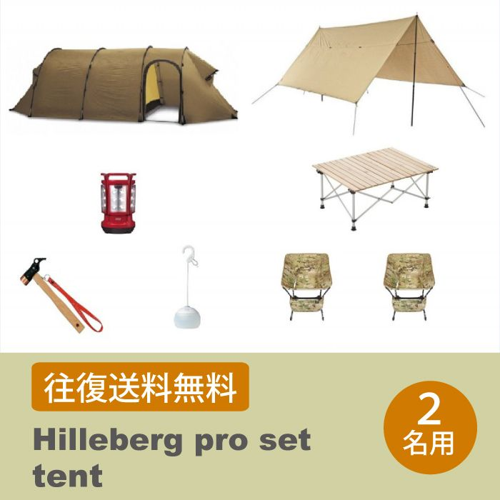 【レンタル 往復送料無料】ヒルバーグ プロセット【テント】2名用