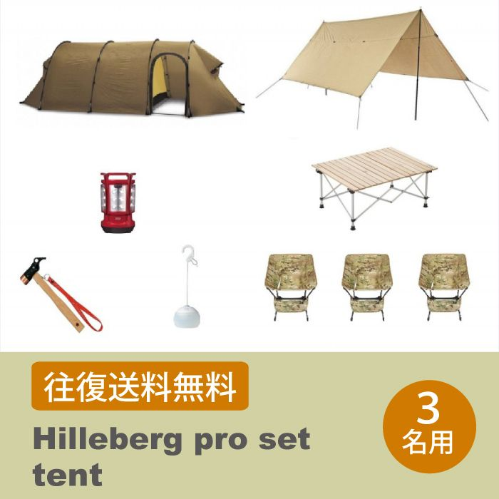 【レンタル 往復送料無料】ヒルバーグ プロセット【テント】3名用