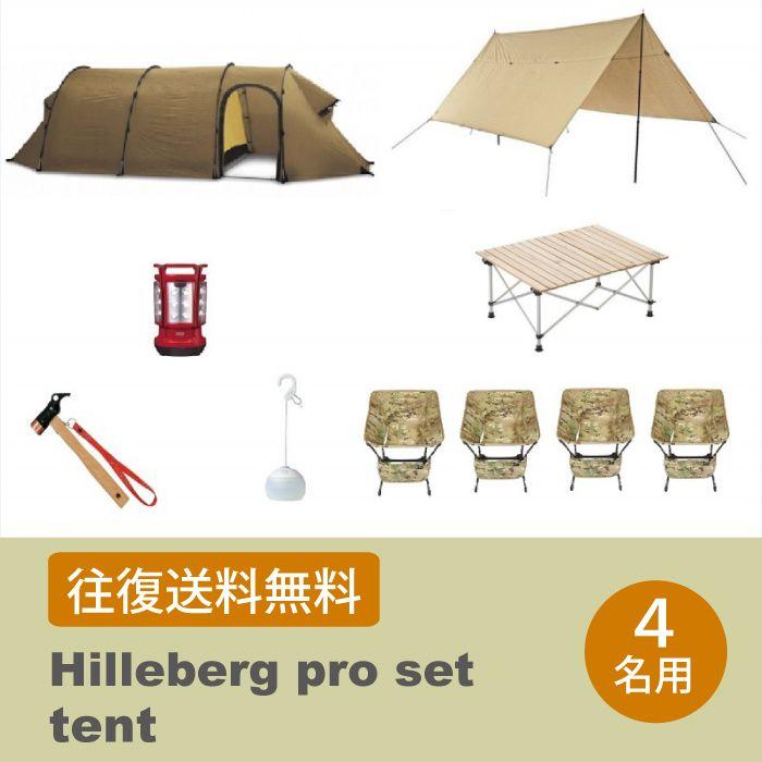 【レンタル 往復送料無料】ヒルバーグ プロセット【テント】4名用