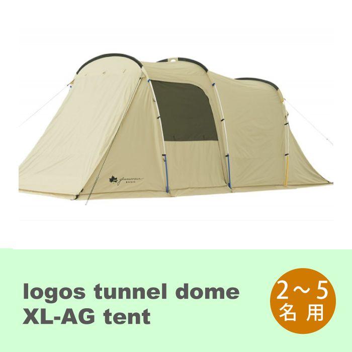 【レンタル】グランベーシック トンネルドーム【テント】2名〜3名