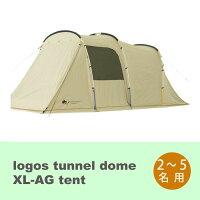 【レンタル】グランベーシックトンネルドーム【テント】2名〜3名