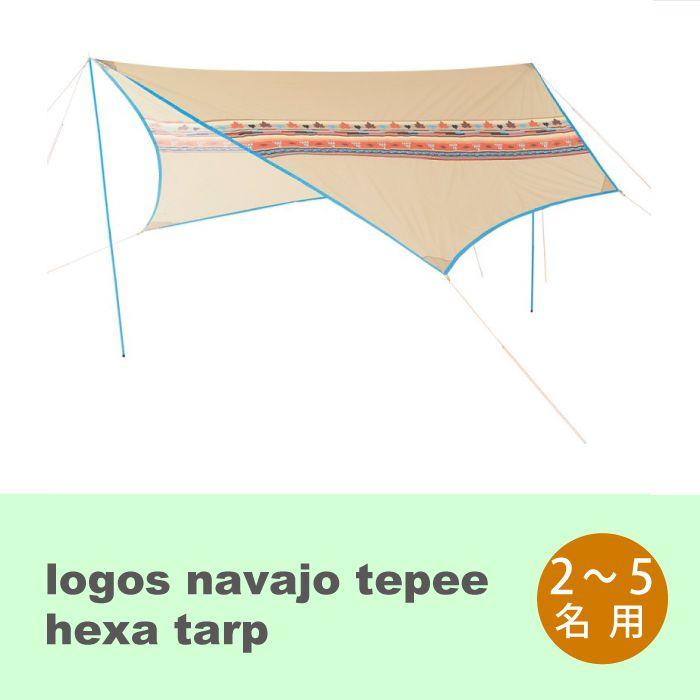 【レンタル】ナバホ Tepeeブリッジヘキサ【タープ】2〜5名用
