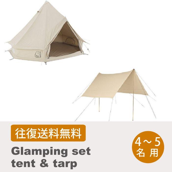 【レンタル 往復送料無料】ノルディスク グランピングセット【テント・タープのみ】4〜5名用