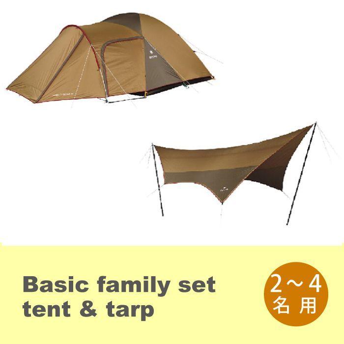 【レンタル】スノーピーク ベーシックファミリーセット【テント・タープ】2〜4名用