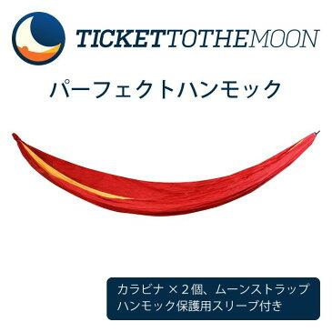 チケットトゥザムーン パーフェクトサイズハンモック 【レビュー記載で10年保証】 ticket to the moon perfect hammock S字フック 可愛い収納バッグも付属 重量 1420g