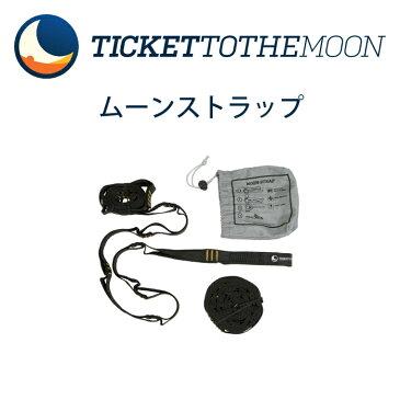 チケットトゥザムーン ムーンストラップ 【レビュー記載で10年保証】 ticket to the moon Moonstrap 取付は2分で完成します。