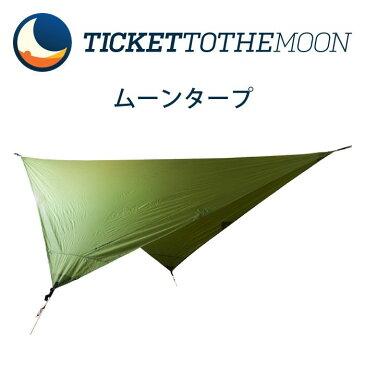 チケットトゥザムーン ムーンタープ 【レビュー記載で10年保証】 ticket to the moon Moon tarp ハンモック専用タープ♪ 快適性大幅アップ