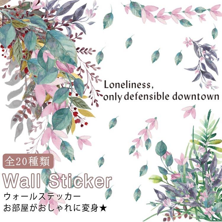 植物 ネコ ウォールステッカー シール式 DIY 木 花 緑 壁飾り ウォールシール ガラスステッカー ウィンドウ 窓 壁紙 飾り ドア 壁紙