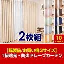 楽天【既製品/お買い得3サイズ】1級遮光&防炎カーテン 幅100×2枚