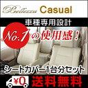 【送料無料】マツダ フレア 品番:609 フレア MJ34S [H24/11〜] 4人乗り ベレッツァ シートカバー カジュアル