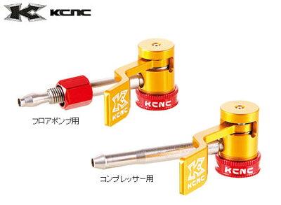 簡単にポンプをグレードアップ。【KCNC】ポンプコネクター 【ポンプ口金】