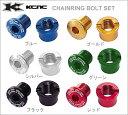 【KCNC】(ケーシーエヌシー) チェーンリング ボルト セット ...