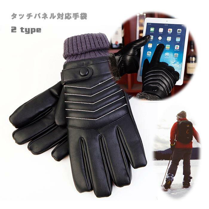 手袋 メンズ スマホ手袋 タッチパネル対応 レザー調ベルト グローブ ブラック 男性用 裏起毛 防寒アイテム 全2タイプ メンズ手袋 スマホ対応 タブレット対応 男性仕様