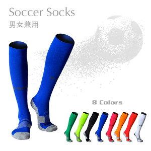 サッカーソックス メンズ 大人 ストッキング フットサル スポーツ 靴下 吸湿性 耐摩耗性 底厚地 24.5-27cm R-BAO ロンバオ カラーバリエーション豊富 通気性 吸汗速乾 耐洗濯性 返品交換不可 送料無料