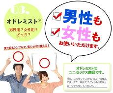 【リピーター続出】【制汗剤】オドレミスト60ml新発売!