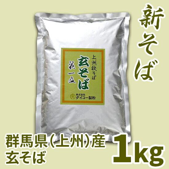 粉類, そば粉  1kg