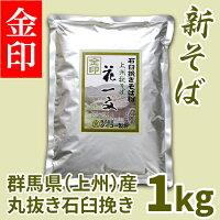 上州秋そば花一文「石臼挽き」金印1kg