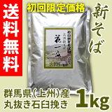 【初回限定】キャンペーン価格!送料無料!!上州秋そば花一文「石臼挽き」 1kg