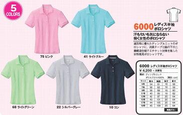 作業服・作業着 春夏 ジーベック 6000 ポロシャツ・Tシャツ・ハイネックシャツ レディス半袖ポロシャツ15号