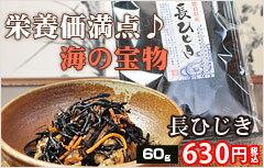 長ひじき 松 国内産 60g