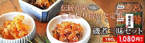 磯煮三昧セット 160g